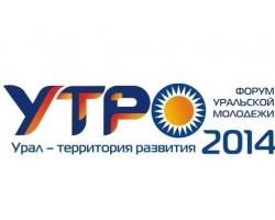 В Челябинской области с 20 июня началась работа IV молодежного форума «УТРО-2014». Девиз новой вс