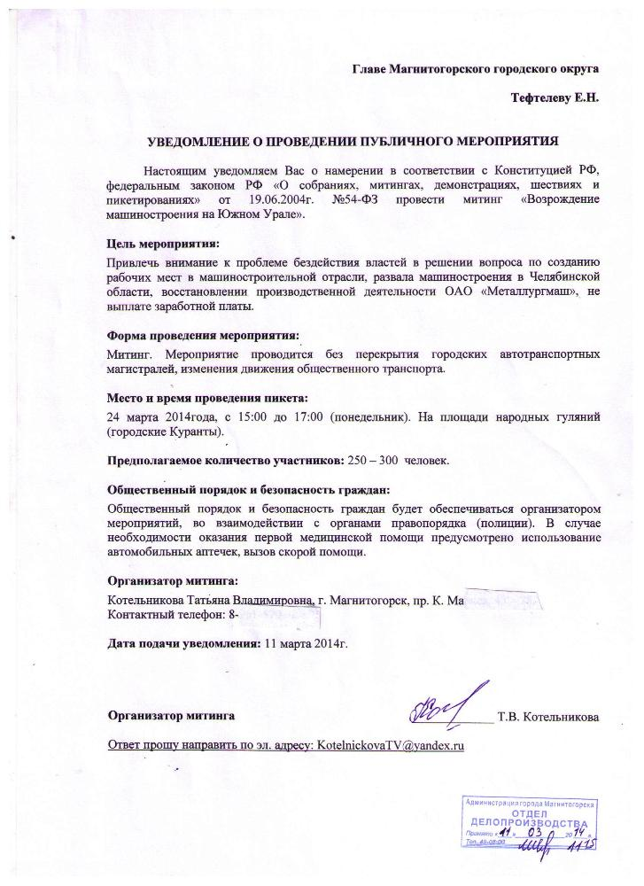По словам организатора митинга, Татьяны Котельниковой, трудовой коллектив комбината «уже не надее