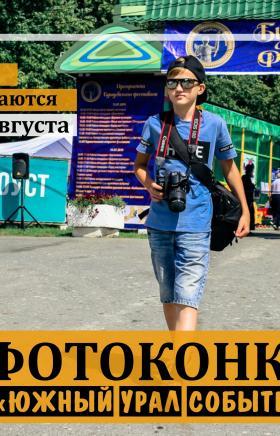 Центр развития туризма Челябинской области запускает фотоконкурс «Южный Урал событийный», в котор