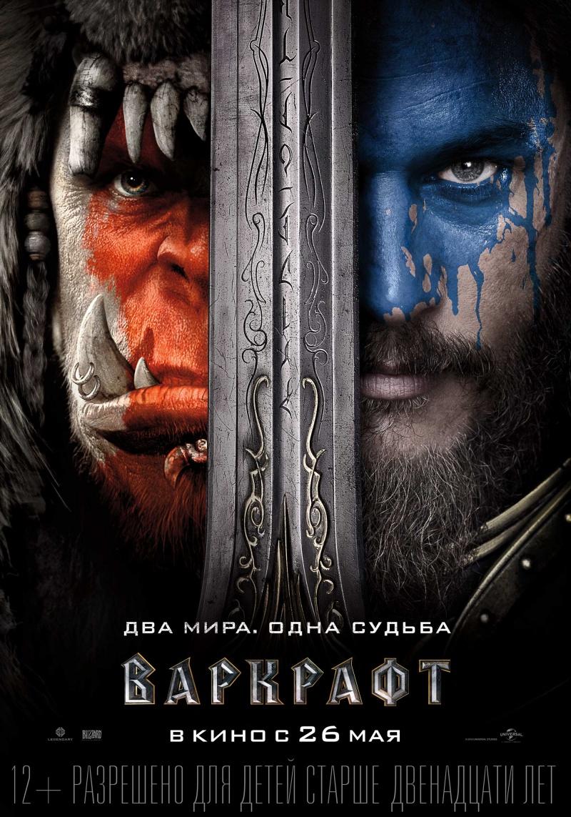 1. Какая MMOPRGлежит в основе фильма «Варкрафт»? World of Warcraft League of Lege