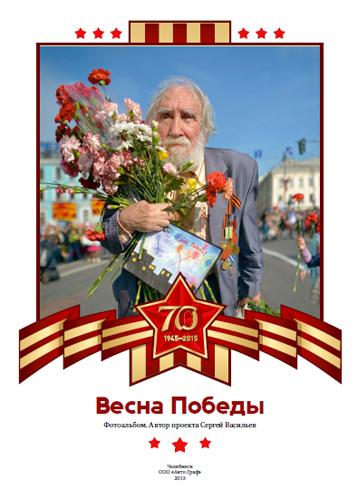 Как сообщили агентству «Урал-пресс-информ» в Челябинском региональном отделении Союза фотохудожни