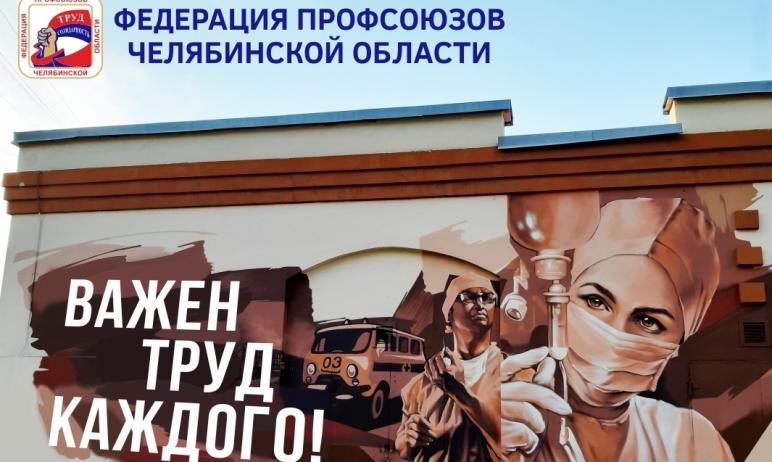 Проект «Важен труд каждого», представленный на конкурс президентских грантов Федерацией профсоюзо