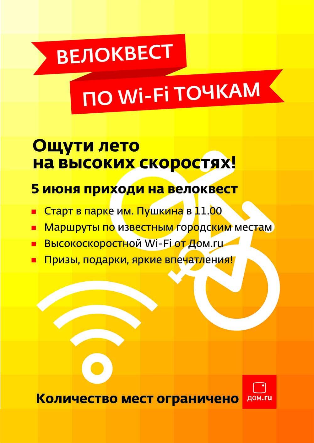 Всё, что необходимо иметь при себе – велосипед и смартфон. Участники будут получать зашифрованные