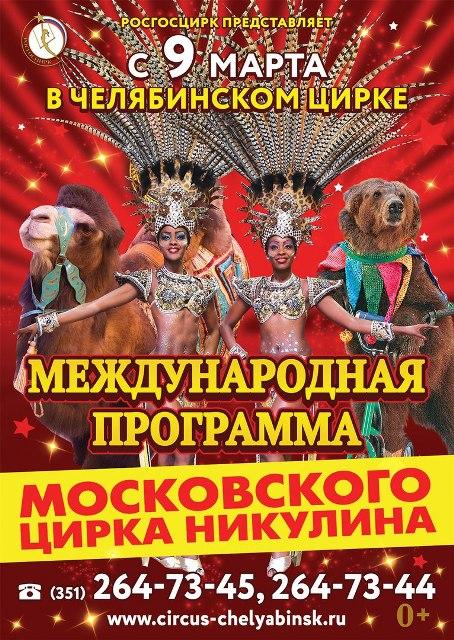 Зрителей ждут незабываемые трюки, красочный Ямайский шоу-балет, Канадских медведей, Африканских з