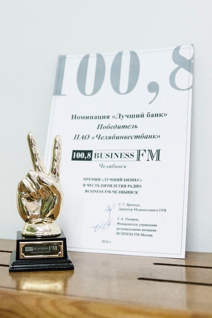 Как сообщили агентству «Урал-пресс-информ» в пресс-службе банка, Челябинвестбанк признан лучшим в