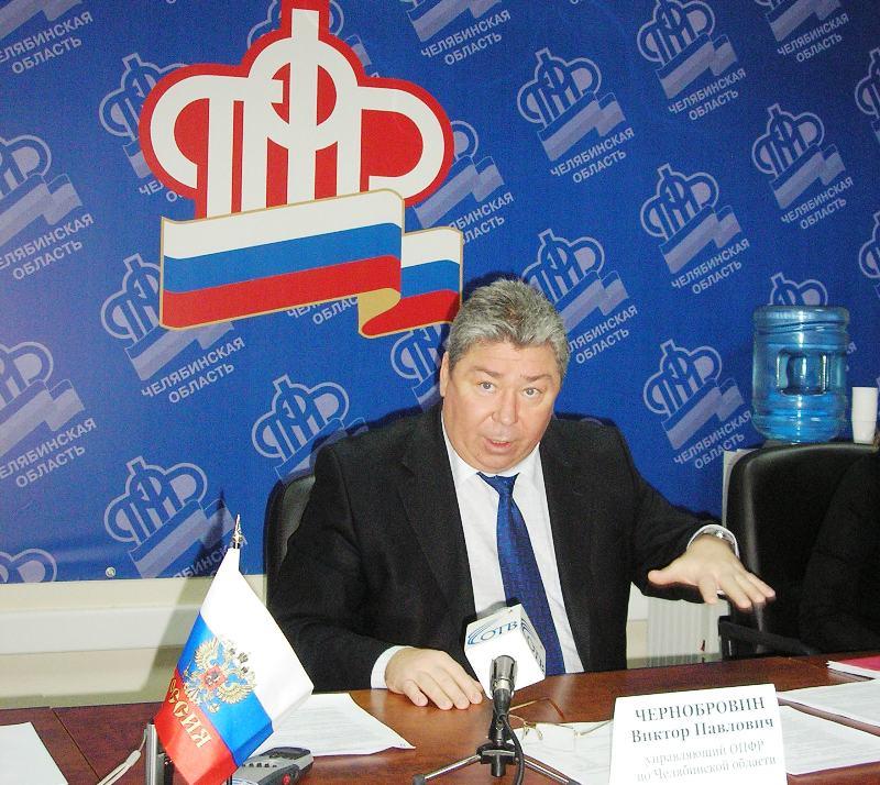 Как сообщил агентству «Урал-пресс-информ» управляющий отделением пенсионного фонда по Челябинской