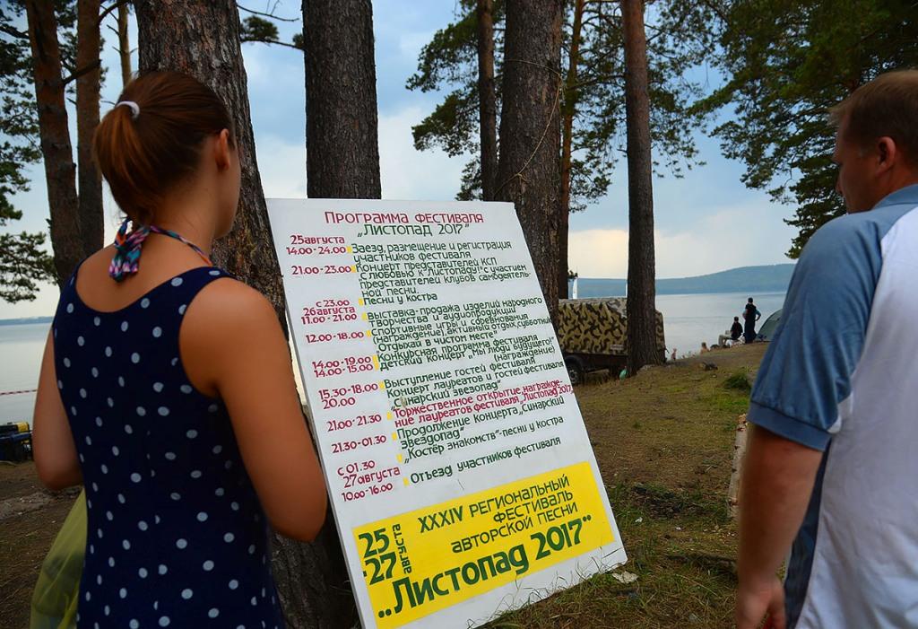 Северный берег озера Синара в последние августовские выходные дни каждый год – независимо от пого
