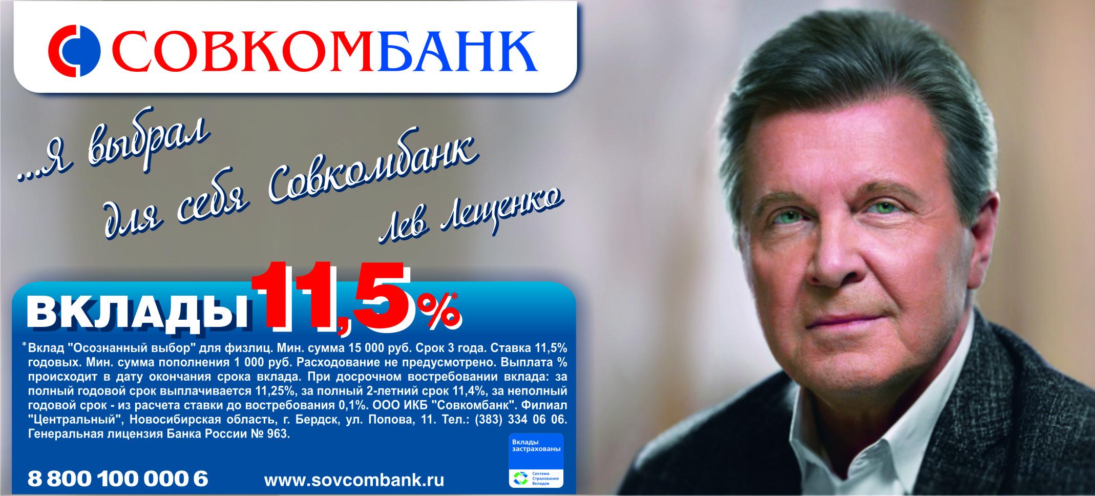 Как сообщили агентству «Урал-пресс-информ» в пресс-службе банка, депоз