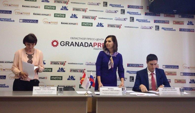 О запланированных нововведениях представители Государственного комитета по делам ЗАГС Челябинской