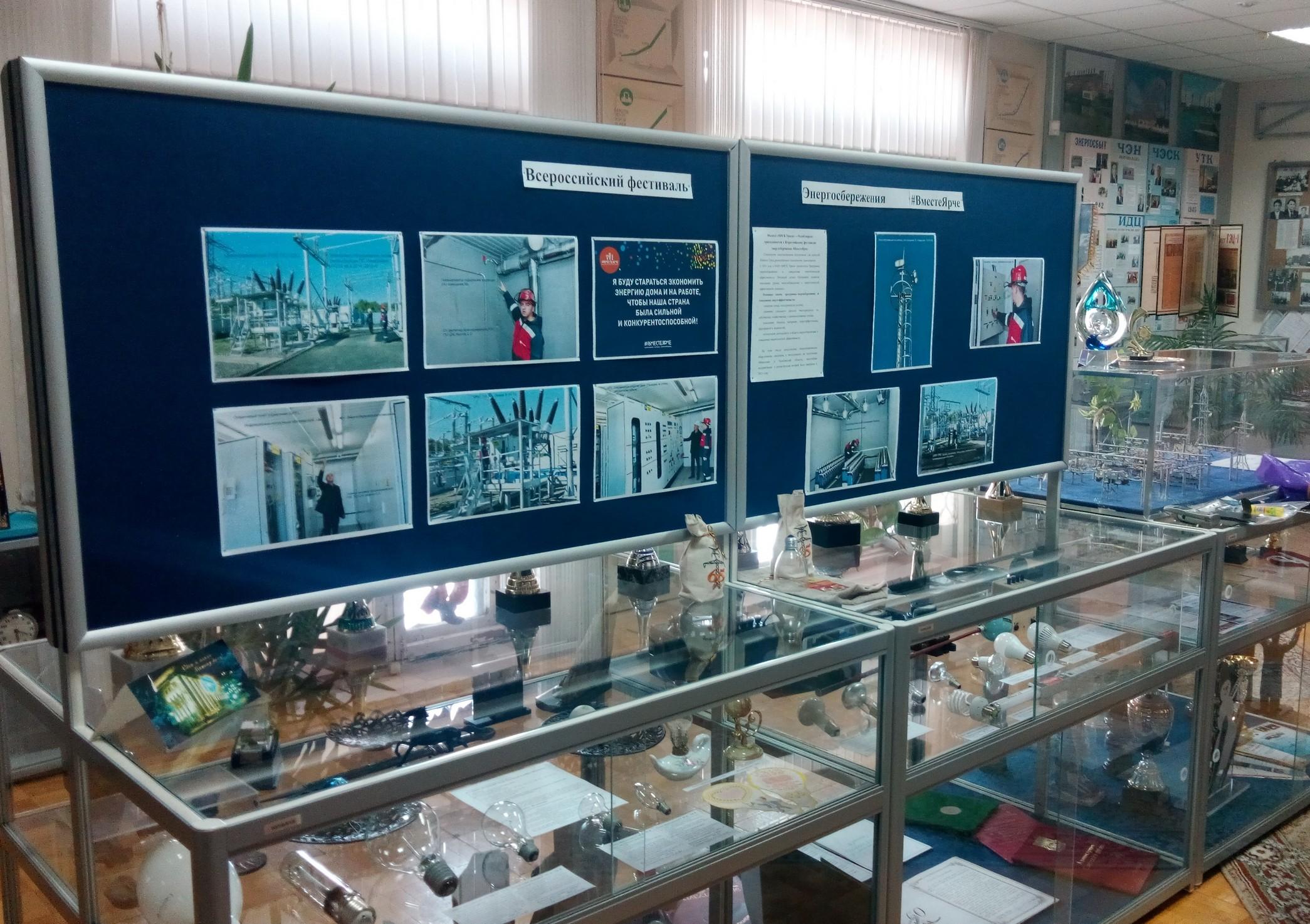 Как сообщили агентству «Урал-пресс-информ» в Челябэнерго, в начале сентября в музее истории Челяб