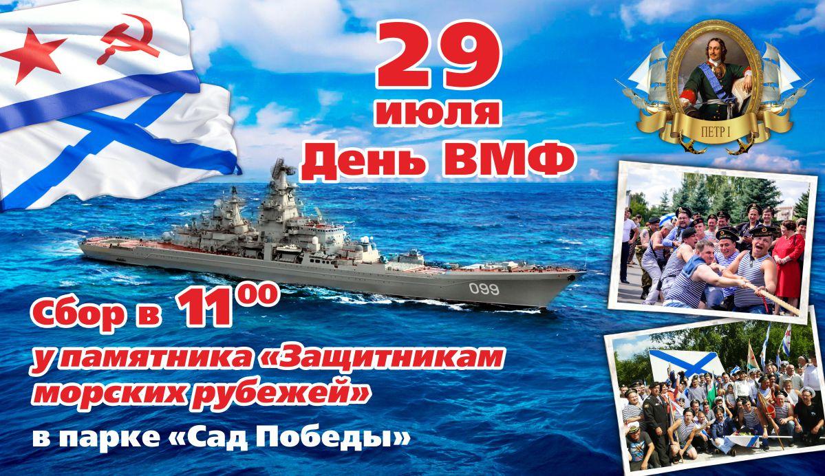 В Челябинске идет во всю подготовка к празднованию дня Военно-Морского флота, который моряки и мо
