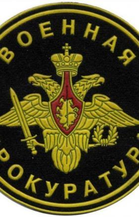 Военной прокуратурой Челябинского гарнизона во взаимодействии с военным следственным отделом по Ч
