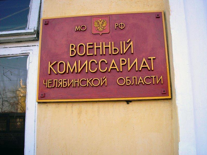 Как сообщили агентству «Урал-пресс-информ» в пресс-службе военной прокуратуры Центрального военно