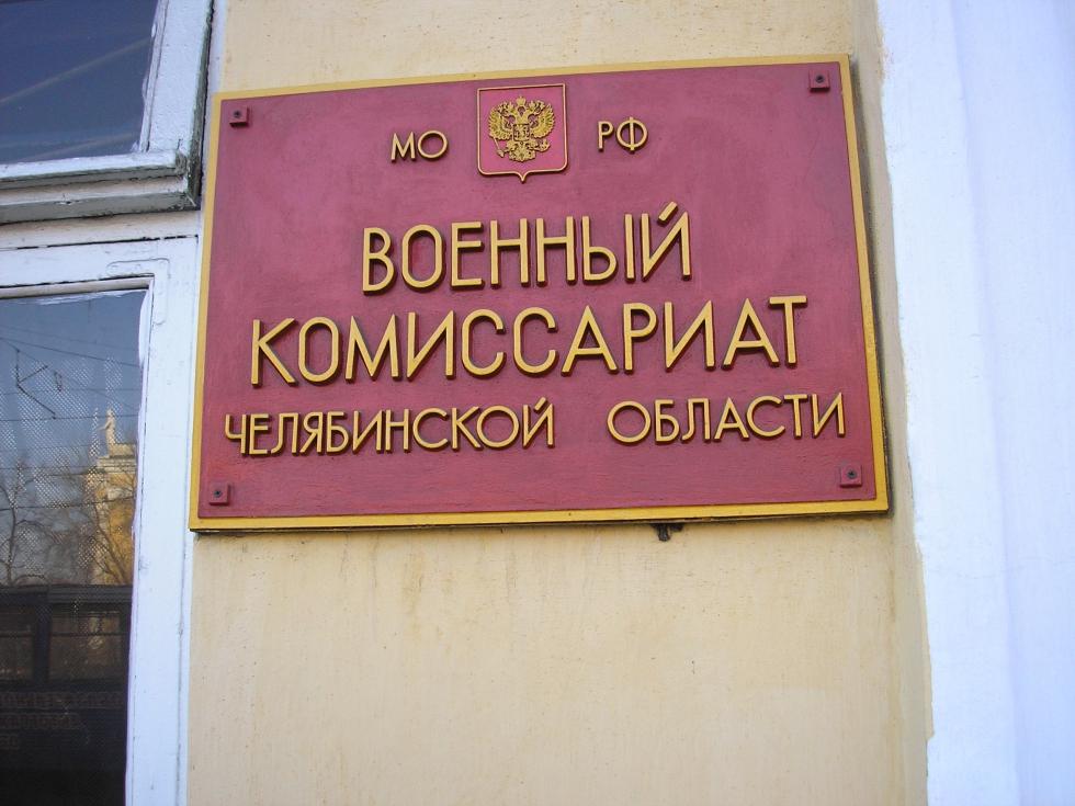 Как сообщил агентству «Урал-пресс-информ» начальник отделения общего и мобилизационного планирова