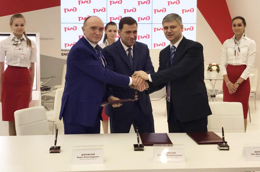 Свои подписи в документе поставили губернатор Челябинской области Борис Дубровский, губернатор Св