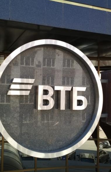 «Ростелеком» в сотрудничестве с банком ВТБ организовали оплату услуг связи через Систему быстрых