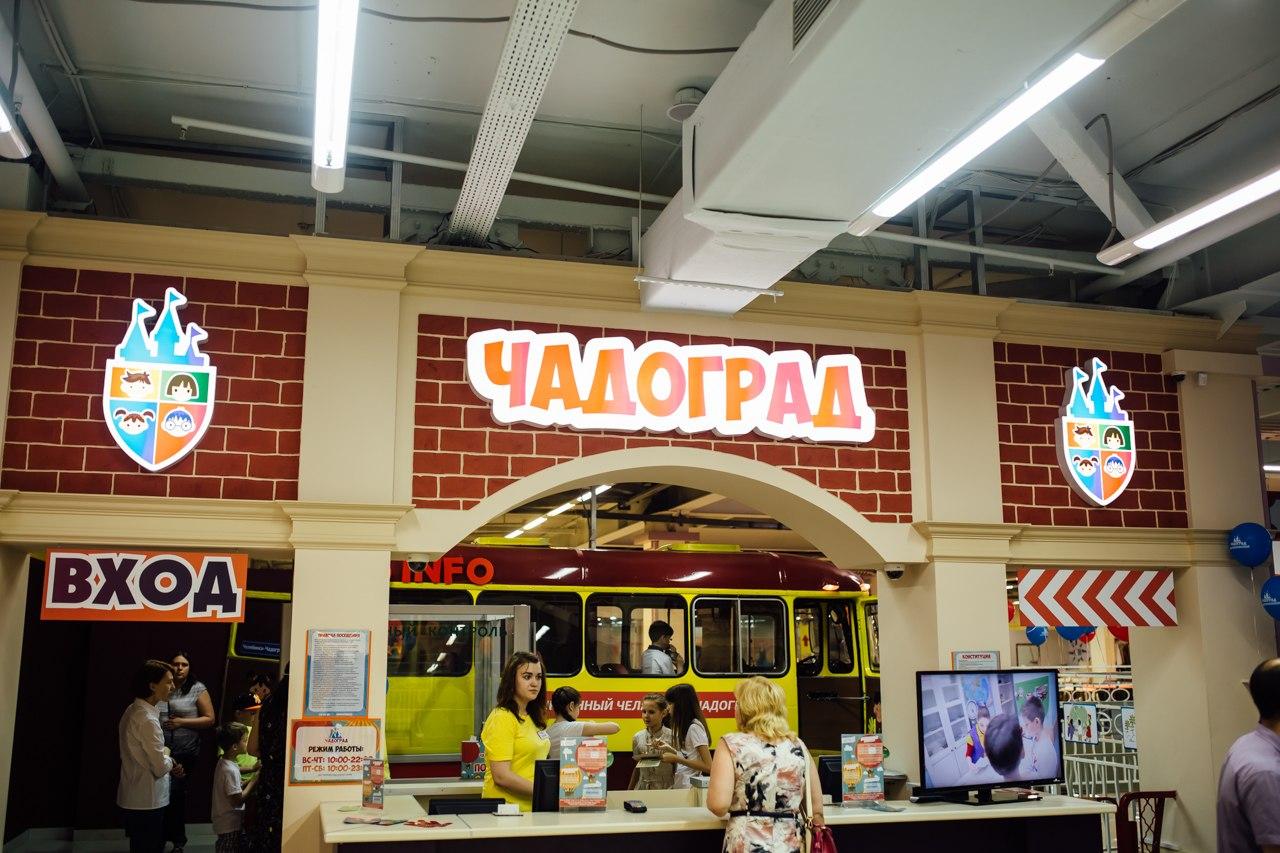 «Чадоград» открылся в апреле 2015 года. Тогда там было представлено около 35 профессий, город для