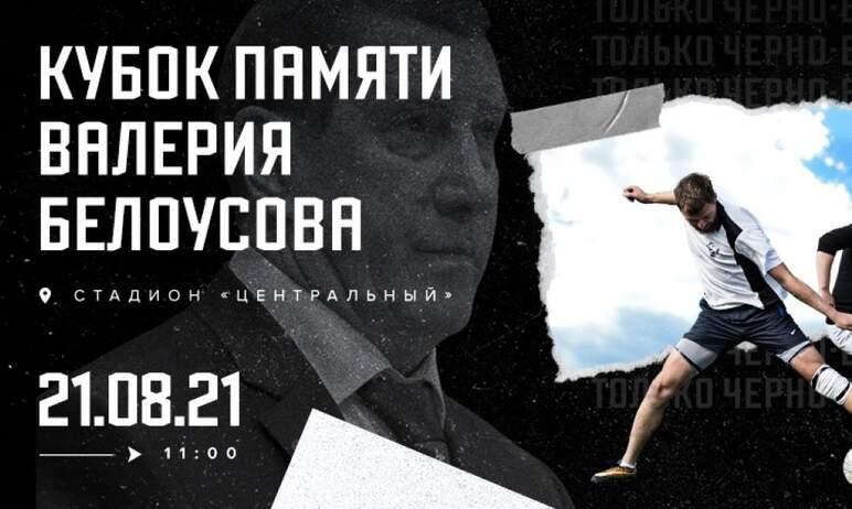 В Челябинске в субботу, 21 августа, пройдет традиционный Кубок памяти главного тренера ХК «Тракто