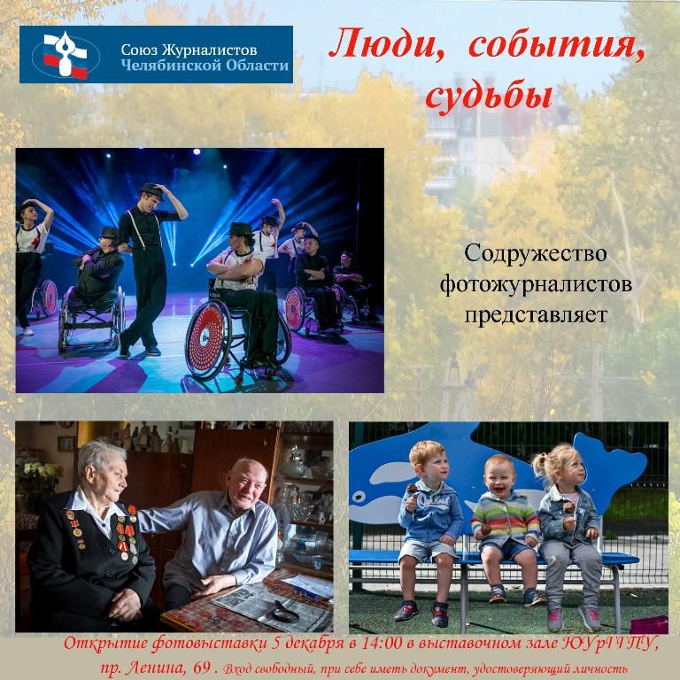 В Челябинске сегодня, пятого декабря, в 14 часов региональное отделение Союза журналистов открыва
