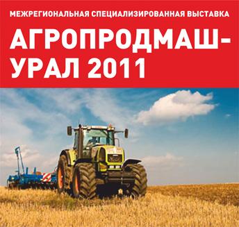 Как сообщили агентству «Урал-пресс-информ» в пресс-службе губернатора, главным итогом выставки «А