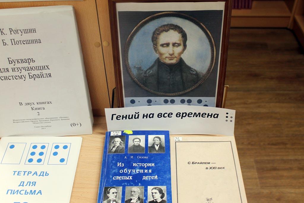 В январе в Челябинской областной специальной библиотеке для слабовидящих и слепых открылась выста