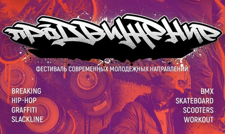 В Челябинске в воскресенье, пятого сентября, по случаю приближающегося 285-летия города состоится