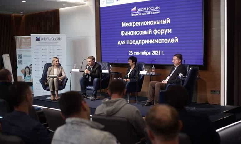 В Челябинске 23 сентября состоялся Межрегиональный финансовый форум. Обсудить финансовые проблемы