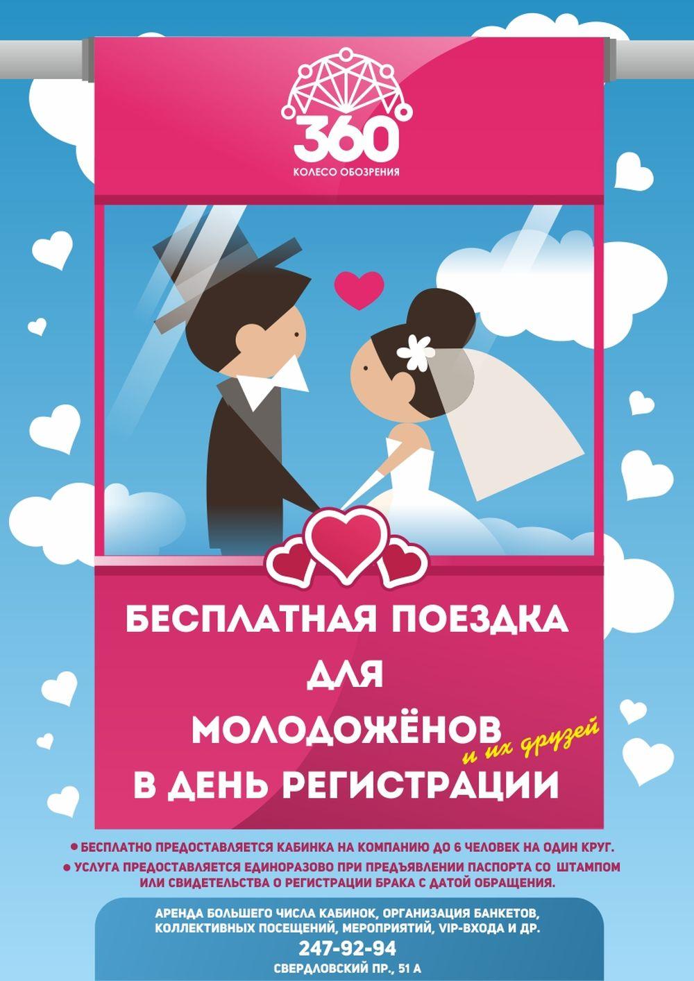 Благодаря услуге,брачующиеся могут сделать эффектные фотографии или просто насладиться знаменитым