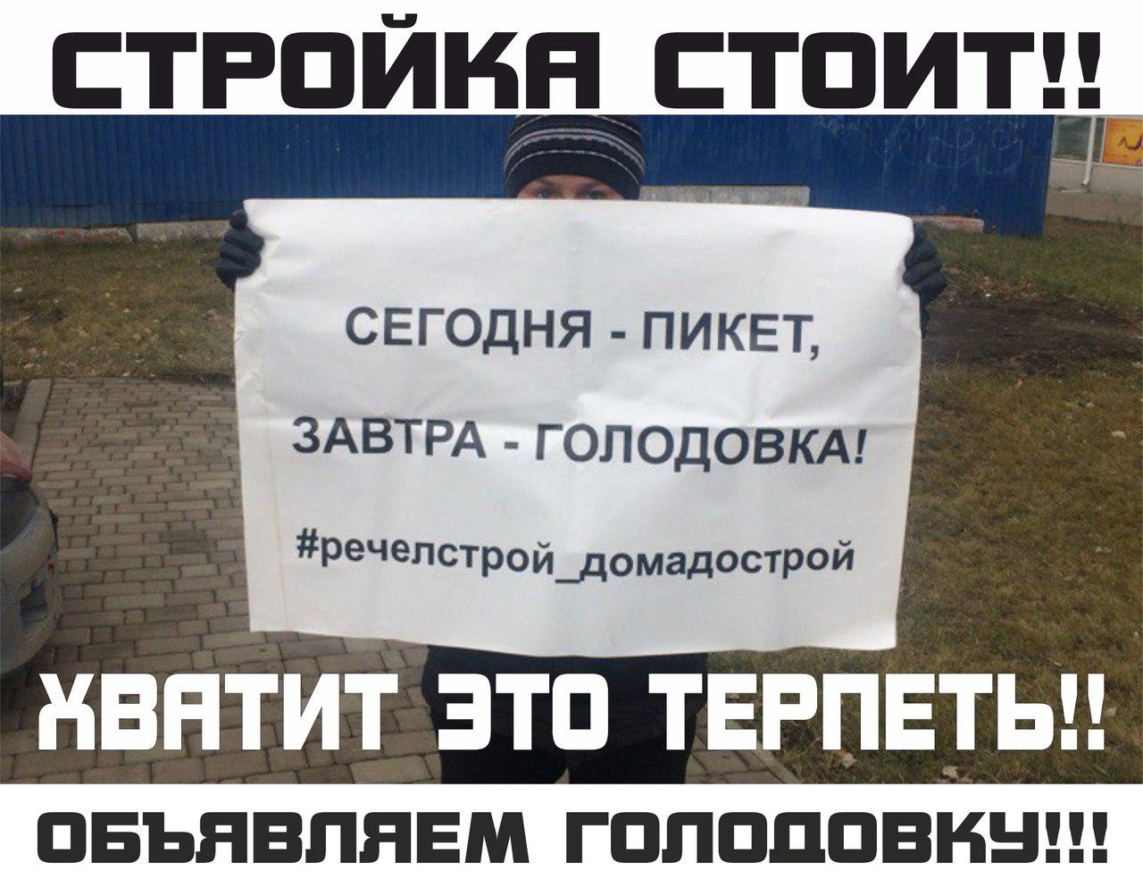 Сегодня, 26 января, дольщики «Речелстроя» заявили, что собираются объявить голодовку на главной п