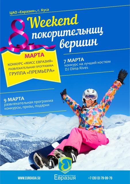 Седьмого марта в ЦАО «Евразия» выберут самый яркий сноубордический или горнолыжный костюм. Восьмо