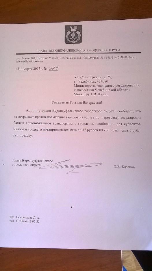 Как пояснила агентству «Урал-пресс-информ» пресс-секретарь главы администрации городского округа