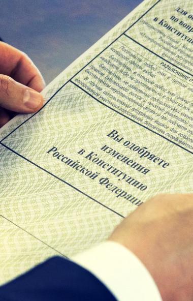 Челябинская область готовится к общероссийскому голосованию по внесению поправок в Конституцию РФ