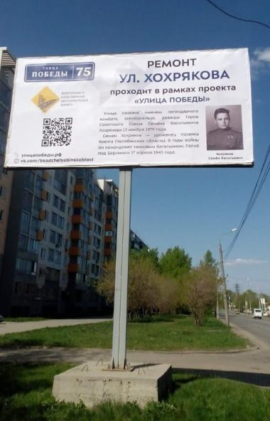 В Челябинске в рамках общероссийского проекта