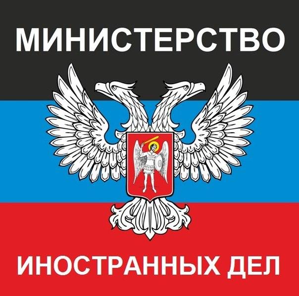 Полпреды провозглашенных республик Денис Пушилин и Владислав Дейнего направили главе Конституцион