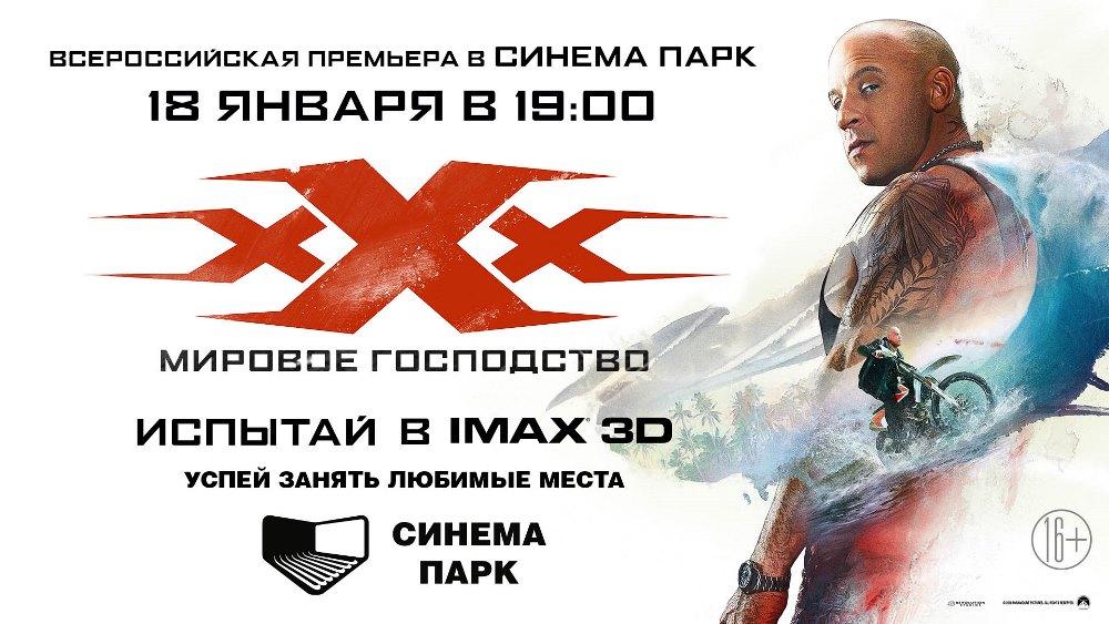 В 19:00 ТРК «Горки» приглашает на премьеру приключенческого боевика режиссера Ди Джея Карузо «Три