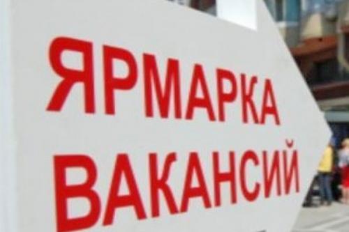 Как сообщили агентству «Урал-пресс-информ» в центре занятости, свои вакансии на ярмарке предста