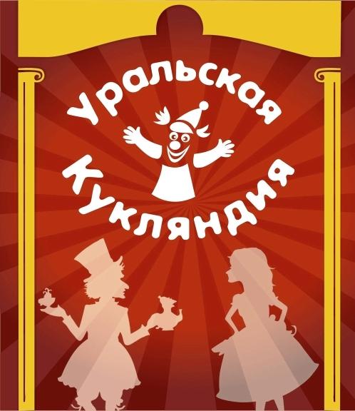 «Уральская Кукляндия» – так называется областной фестиваль любительских театров ку