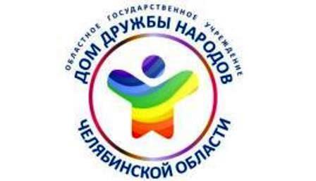 «Южный Урал традиционно является территорией мира, дружбы и сотрудничества между народами. Во мно