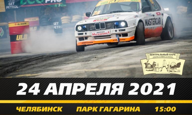 В субботу, 24 апреля, Уральская лига дрифта проведет первое мероприятие летнего (асфальтового) се