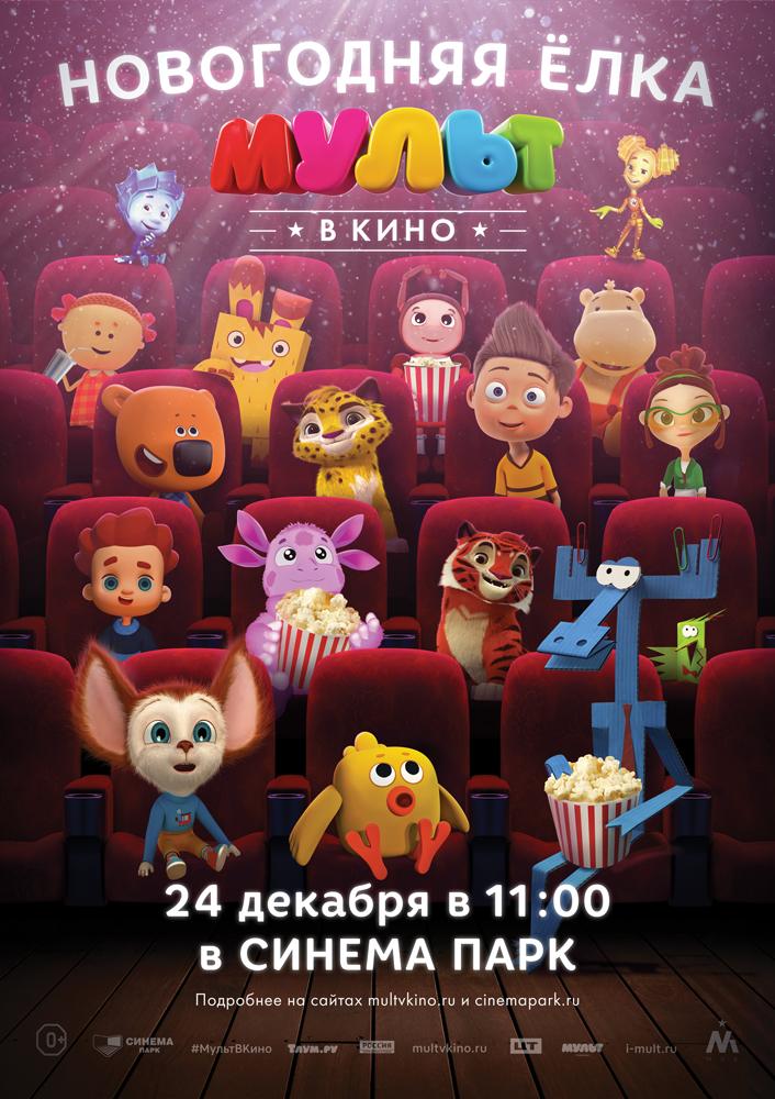 Детей и их родителей ждёт встреча с Дедом Морозом и Снегурочкой, героями любимых мультфильмов, а