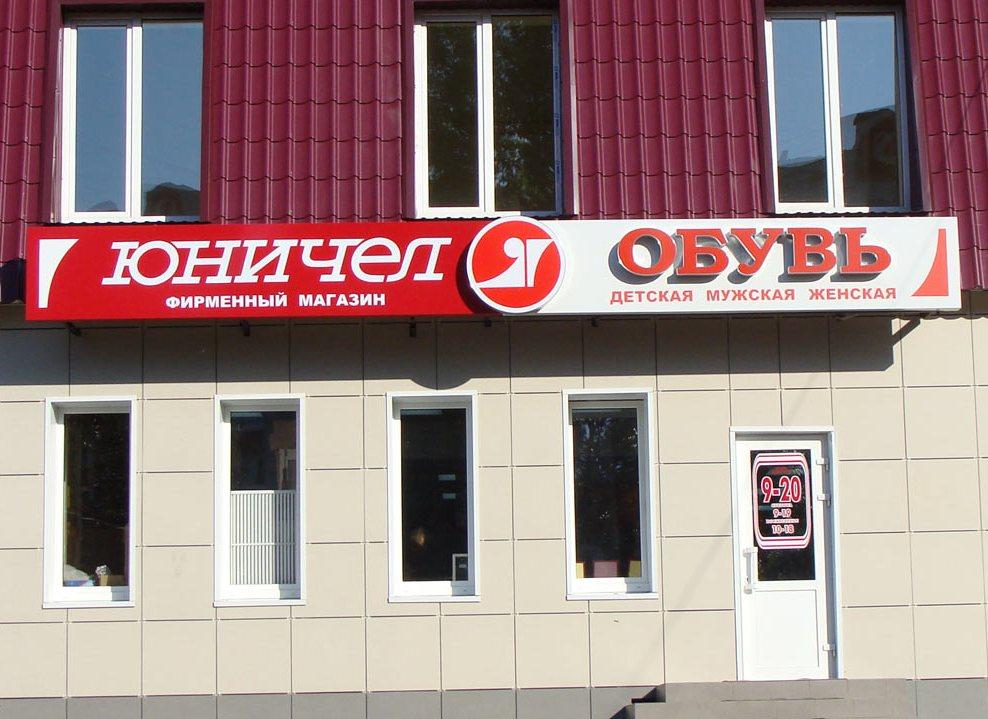 Как сообщили агентству «Урал-пресс-информ» в ЗАО «Юничел», производство обуви всех видов в натура
