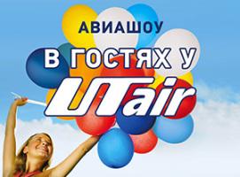 Как сообщили в пресс-службе компании, гостей праздника ожидает статическая выставка авиационной т