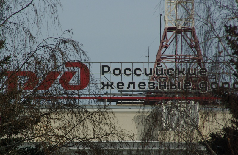 Как сообщили агентству «Урал-пресс-информ» в службе корпоративных коммуникаций ЮУЖД, в частных до