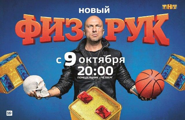 Представители ТНТ в Челябинске предлагают жителям города попробовать открыть Гелен