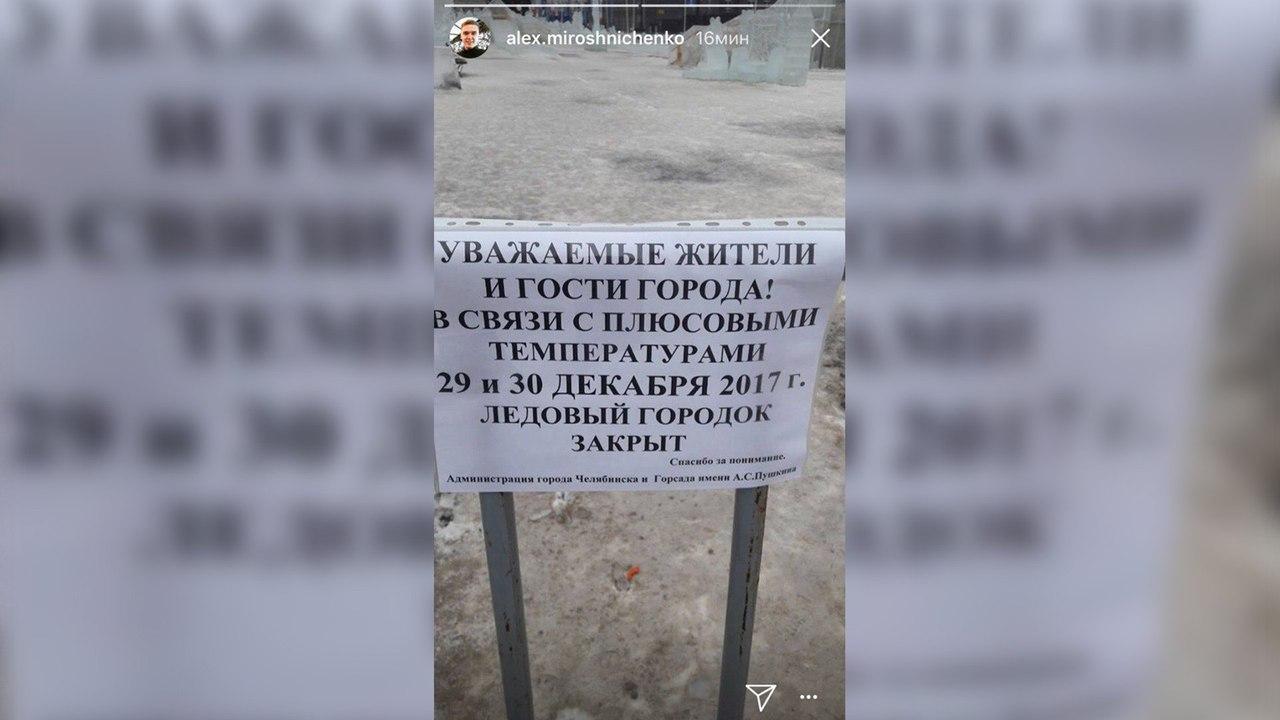 В Челябинске на площади Революции на два дня закрыли ледовый городок, чтобы избежать разрушений.