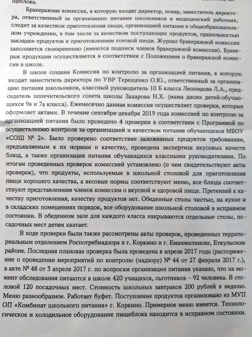 Школа №2 города Коркино (Челябинская область) достойно кормит своих учеников. Такой ответ - если