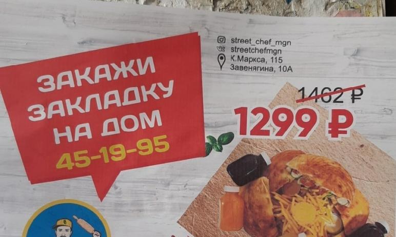 Челябинское УФАС возбудило дело на рекламодателя – владельца ресторана Street Chef – из-за реклам