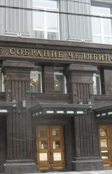 Председатель Законодательного Собрания Челябинской области Владимир Мякуш провел