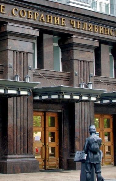 Депутаты Законодательного собрания Челябинской области шестого созыва приняли ряд законов, направ