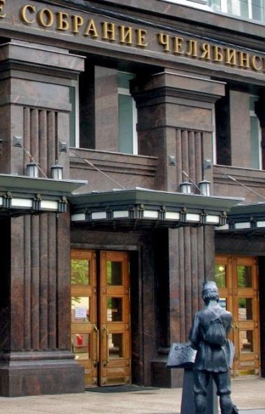 Депутаты Законодательного собрания Челябинской области седьмого созыва собрались сегодня, восьмог